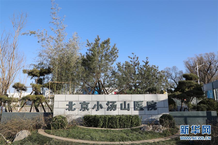 (聚焦疫情防控)(3)北京小汤山医院启用 设千张床位