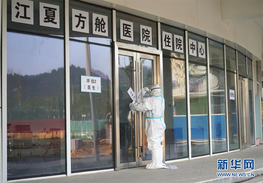 (聚焦疫情防控)(24)武漢所有方艙醫院全部休艙