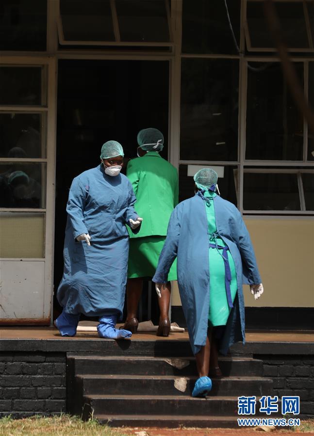 (国际疫情)(5)探访津巴布韦新冠肺炎定点医院