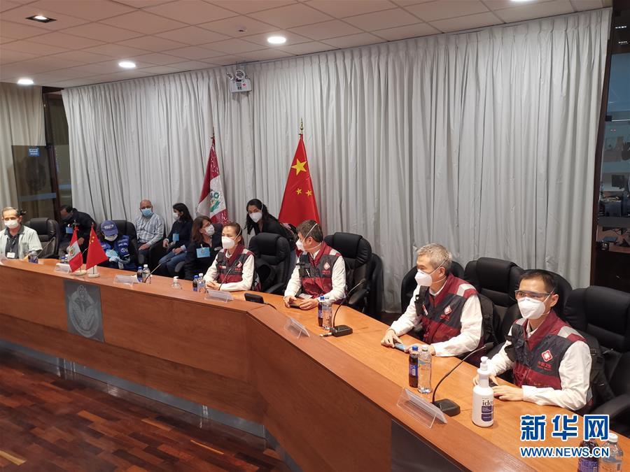 (国际疫情)(1)中国医疗专家组与秘鲁抗新冠行动小组举行工作会议