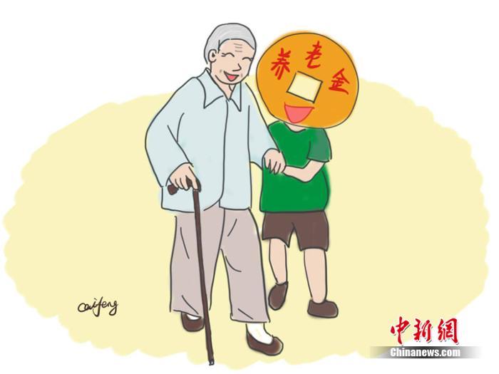 养老金漫画。作者:王珊珊