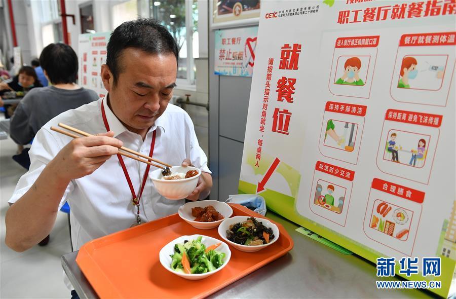 (社会)(2)推行节约用餐 制止餐饮浪费