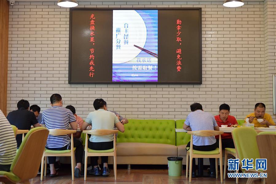 (社会)(5)推行节约用餐 制止餐饮浪费