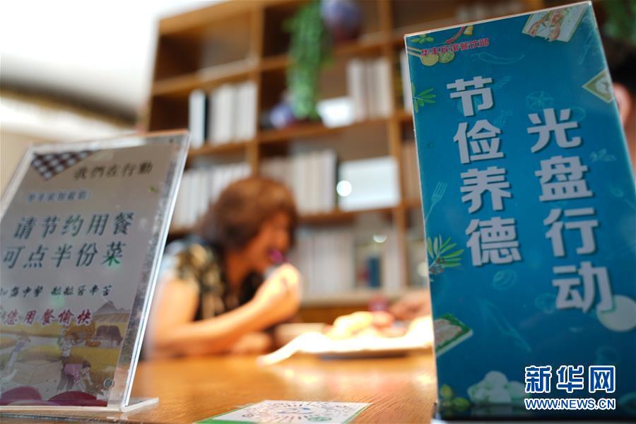 """(镜观中国·新华视界)(14)向""""舌尖上的浪费""""坚决说不"""