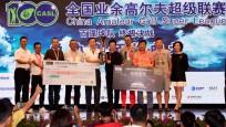 2017全国业余高尔夫超级联赛总决赛落幕 江南高尔夫球队夺冠