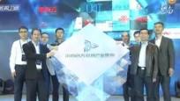 海南省大数据产业联盟成立
