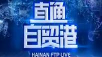 海南广电重磅资讯节目《直通自贸港》 明晚十点海南综合频道开播