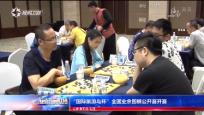 """""""国际旅游岛杯""""全国业余围棋公开赛开赛"""