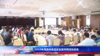 2018年海南省食品安全宣传周活动启动