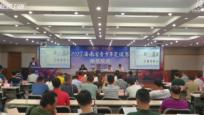 2018海南省青少年足球赛开赛