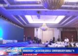 海南组团参加第十二届泛珠行政首长联席会议 沈晓明率海南省政府代表团抵达广州