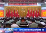 省军区第十一次党代表大会胜利闭幕 刘赐贵当选为省军区党委第一书记