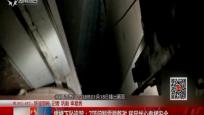 电梯下坠追踪:7项问题需要整改 居民忧心电梯安全