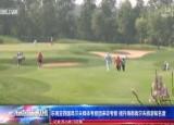 东南亚四国高尔夫媒体考察团来琼考察 提升海南高尔夫旅游知名度