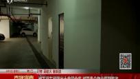 地下停车场隔出十余间仓库 城管责令物业限期整改