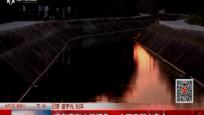 三名青年水渠抓鱼 一人不幸溺水身亡