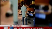"""疑因""""狗事""""引发围殴 男子被打车辆被砸"""