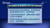 省纪委通报3起违规使用公务车油卡典型案例