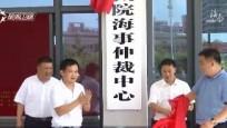 海南国际仲裁院海事仲裁中心在洋浦挂牌成立