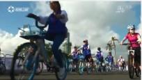 2018世界无车日环岛赛公益骑行活动开幕