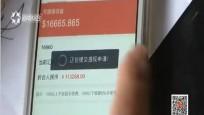 """""""博旅""""理财:投7480元年赚上百万? 工商:涉嫌非法集资或诈骗"""