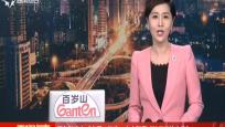国务院发布《中国(海南)自由贸易试验区总体方案》