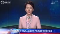 保亭臨高入選國家電子商務進農村綜合示范縣