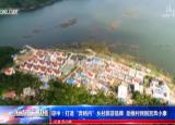"""瓊中:打造""""奔格內""""鄉村旅游品牌  助推村民脫貧奔小康"""