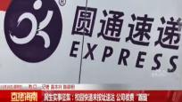 """民生实事征集:校园快递未按址送达 公司收费""""跑腿"""""""