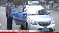 港口出租车乱象:交通交警联合执法 违规司机被顶格处罚
