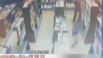 13岁女孩独自逛书店 遭陌生男子撩裙子猥亵