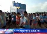 2018陵水国际沙滩半程马拉松赛开赛