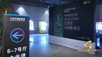 海南岛国际电影节: 观众360度沉浸式体验VR电影