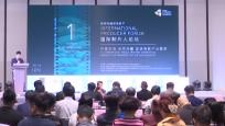 海南岛国际电影节:国际制片人论坛举行