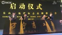 冬交会速递:万宁东山羊获国家地理标志商标并成功推介 现场签订1000吨订单