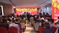 海南省企业界开门红大会在海口举行 毛万春出席并讲话