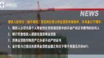 """海南重啟房貸""""商轉公""""  最高額度增至70萬元"""