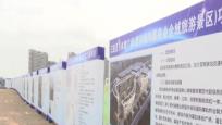 海南自由貿易試驗區建設項目(第三批)集中開工和簽約