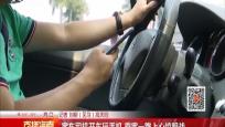 客车司机开车玩手机 乘客一路上心惊胆战