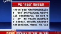 """四部门联合发文:严打""""套路贷"""" 惩处""""软暴力"""""""
