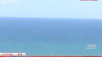 海南成全国首个对境外游艇开展临时开放水域审批试点省份