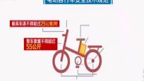 電動自行車新國標今起實施 來看看都有哪些變化