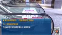 """上海叫停搭乘自动扶梯 """"左行右立""""引热议"""