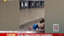 东山镇一道路积水严重 路面坑洼途经车辆陷坑