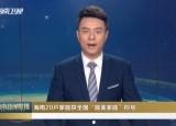 """海南20户家庭获全国""""最美家庭""""称号"""