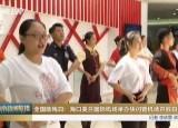 全国助残日:海口美兰国际机场举办快闪暨机场开放日活动