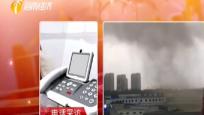 """新海港惊现""""微型""""龙卷风 午后强对流天气需多留意"""