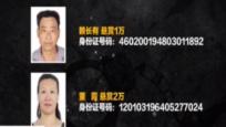 三亚警方公开悬赏缉捕17名涉嫌黑恶犯罪的在逃人员