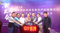 2019海南国际旅游岛音乐产业发展论坛暨海口国际音乐节 7月底举行