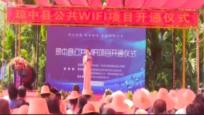 琼中:首期公共WiFi项目开通  助力乡村振兴